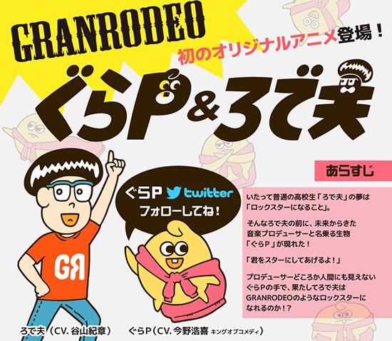 GR_teaser_550